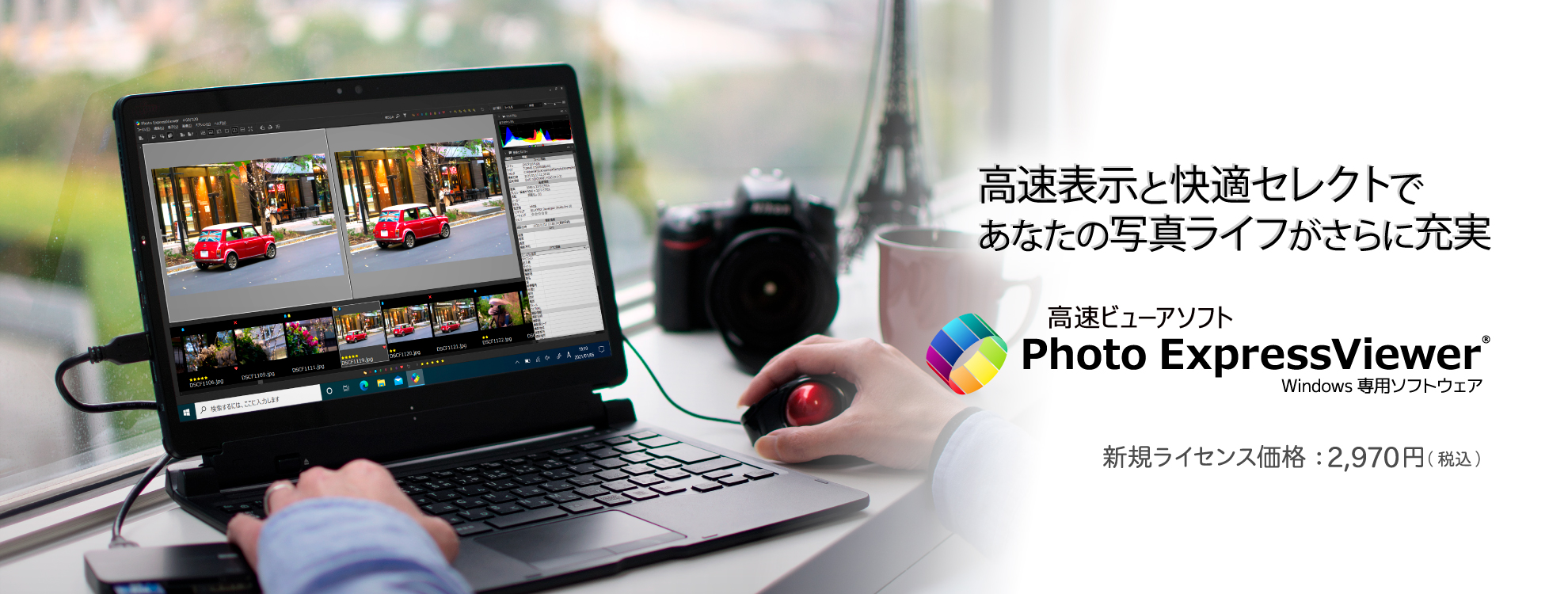 「Photo ExpressViewer」新発売